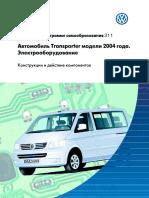 vw_transporter_2004_elektrooborudovanie_vw