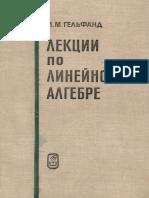 Гельфанд И.М. 1971 Лекции По Линейной Алгебре