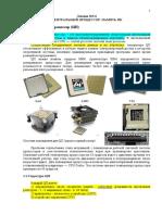 lection_5-6.pdf