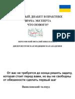 САХАРНЫЙ ДИАБЕТ.ppt