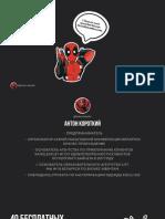_v_2_40_способов_рубить_бабло_в_инсте (2).pdf