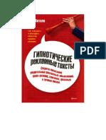 Гипнотические-рекламные-тексты.pdf