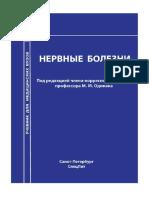 Оди.pdf