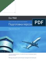 ИКАО 9868 - PANS-TRG - Документ