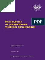 ИКАО Руководство по утверждению учебных организаций
