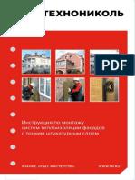 instruktsiya_po_montazhu_sistem_teploizolyatsii_fasadov_s_tonkim_shtukaturnym_sloem