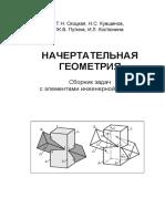Рабочая тетрадь по НГ. Распечатать!-1.pdf