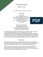 kak_chelovek_mislit Джеймс Ален.pdf