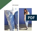 Роспись джинсовой одежды.docx