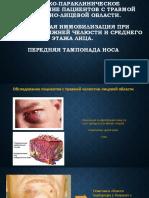 Клинико-параклиническое-обследование-пациентов-с-травмой-челюстно-лицевой-области (2).pptx