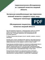 Методы-обследованияиммобилазациятампонада (2)