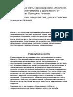 Одонтогенные-кисты-Амелобластома