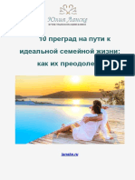 10 преград на пути к идеальной семейной жизни- как их преодолеть. .pdf
