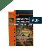 spravochnik_psikhologa_Psikhokorrektsia_pdf.pdf