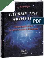 первые три минуты стивен вайнберг.pdf