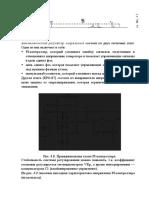 Принципиальная схема АРН типа FUJI EL.