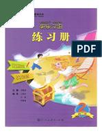 Kuaile Hanyu 2 Workbook