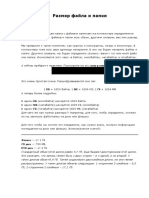 Размер файла и папки