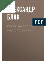 Blok_A_Pokoyi_Nam_Tolko_Snitsya_.a6