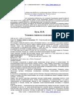 Буль П .И . - Техника гипноза и внушения.pdf
