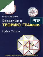 Введение в теорию графов_2019.pdf