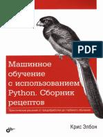 Элбон. Машинное обучение с использованием Python.pdf