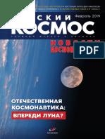 РУССКИЙ КОСМОС [2019-02]