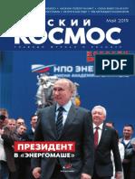 РУССКИЙ КОСМОС [2019-05]
