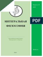 ИНТЕГРАЛЬНАЯ ФИЛОСОФИЯ  Выпуск 10 2020
