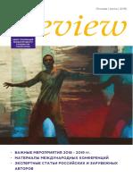 журнал DB.pdf