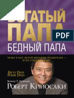 Bogatyj_papa_bednyj_papa.416925