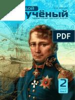 moluch_61_ch4.pdf
