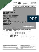 Отсутствие_запуска_двигателя_Logan_Sandero_Duster_4973A.pdf