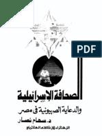 الصحافة الإسرائيلية والدعاية الصهيونية في مصر