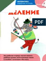 grade 4 matek.pdf