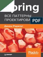 Spring. Все паттерны проектирования ( PDFDrive.com ).pdf