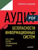 Скабцов_Н_В_Аудит_безопасности_информационных.pdf