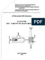 zadpoenergosb.pdf