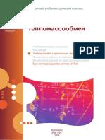 u_practical.pdf