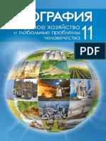 geografija_mirovoe_hoz_11rk_rus_2016 (1).pdf