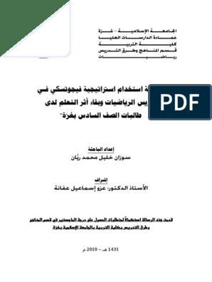 بحث استخدام استراتيجية فيجوتسكي في تعليم الرياضيات في غزة