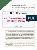 avtomatizirovannoe_proektirovanie.pdf