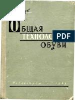 Общая_технология_обуви_1963