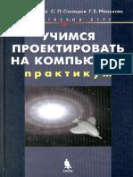 Учимся проектировать на компьютере. Эл. курс Практикум_Монахов Солодов_2005 -172с (2)