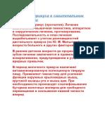 anomalies d'occlusion sagittale.docx