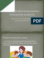 3._pedagogicheskaya_etika (1)