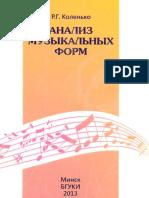 Анализ музыкальных форм (Коленько)