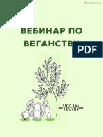 Вебинар Vegan