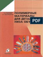 Polimernye_materialy_dlya_detaley_niza_obuvi_2008