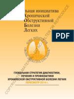 ХОБЛ, 2014.pdf
